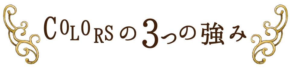 COLORSの3つの強み