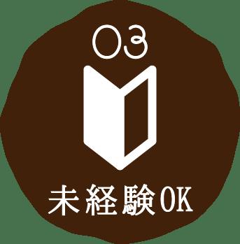 03未経験OK