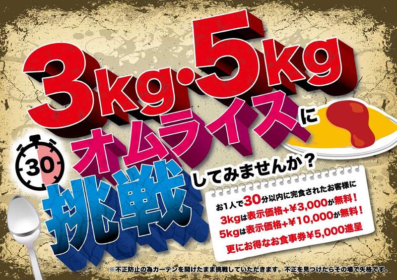 3Kg、5Kgのデカ盛りオムライスにチャレンジ!